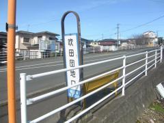 「吹田団地入口」バス停留所