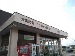 ディスカウントドラッグコスモス 壱分店