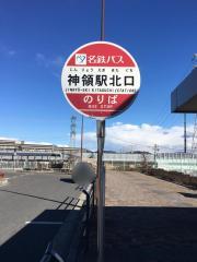 「神領駅北口」バス停留所