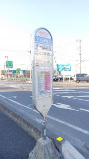 「第一団地南」バス停留所