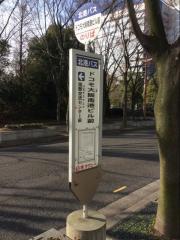 「ドコモ大阪南港ビル前」バス停留所