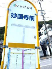 「妙国寺前」バス停留所