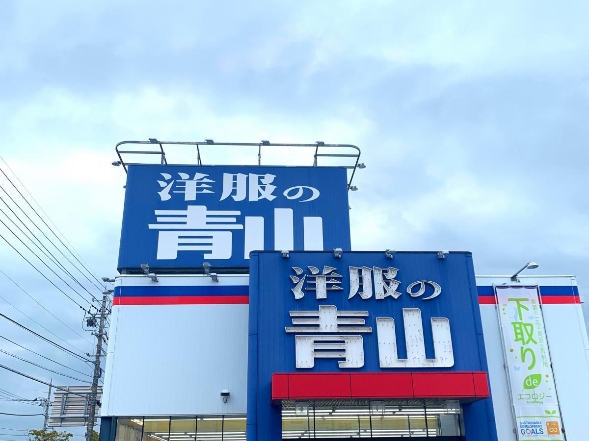 洋服の青山 富山天正寺店