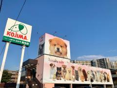 ペットの専門店コジマ 和光店