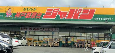 ジャパン 神戸藤原台店
