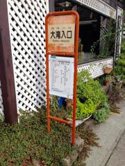「大滝入口」バス停留所
