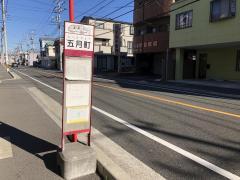 「五月町」バス停留所