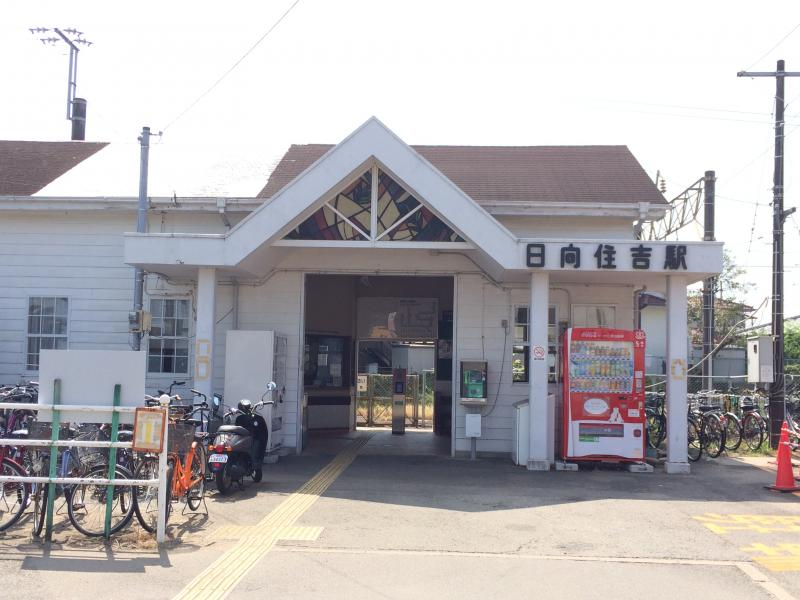 日向住吉駅