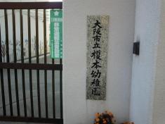 榎本幼稚園