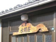 民宿水明荘