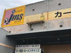 ジェームス 西岡山店