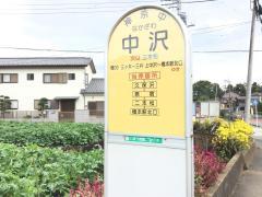 「中沢」バス停留所