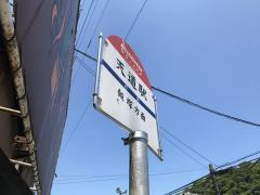 「天道駅」バス停留所