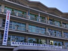 大垣市役所