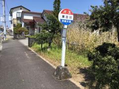 「東古川」バス停留所