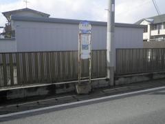 「北長池」バス停留所