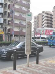 「御崎四丁目」バス停留所