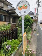 「笠田」バス停留所