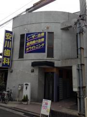 安川歯科医院