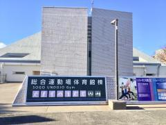 世田谷総合運動場体育館