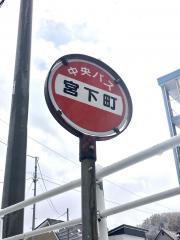 「宮下町」バス停留所