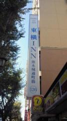 東横イン熊本城通町筋