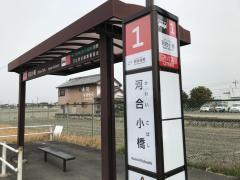 「河合小橋」バス停留所