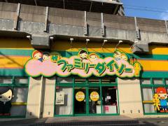 ザ・ダイソー 下総中山店