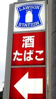 ローソン 保内喜木店