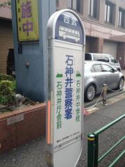 「石神井警察署」バス停留所