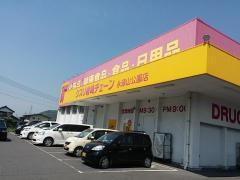 クスリ岩崎チェーン永源山公園店