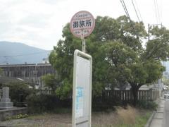 「御旅所」バス停留所