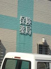 ヤタヤ薬局 太田店