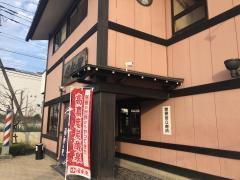 湯楽の里 松戸店