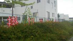 掛川中央幼保園