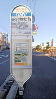 「愛宕神社前(上尾市)」バス停留所