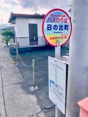 「日の出町(静岡市)」バス停留所