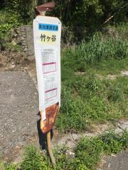 「竹ケ谷」バス停留所