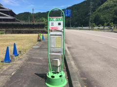 「三庫」バス停留所
