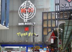 マツモトキヨシ 心斎橋南店