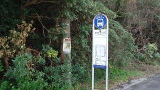 「スカイライン口」バス停留所