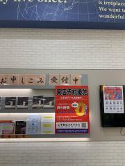 JTBイオンモール北戸田店