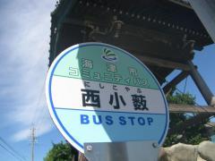 「西小藪」バス停留所