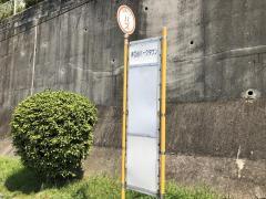 「井口台パークタウン」バス停留所
