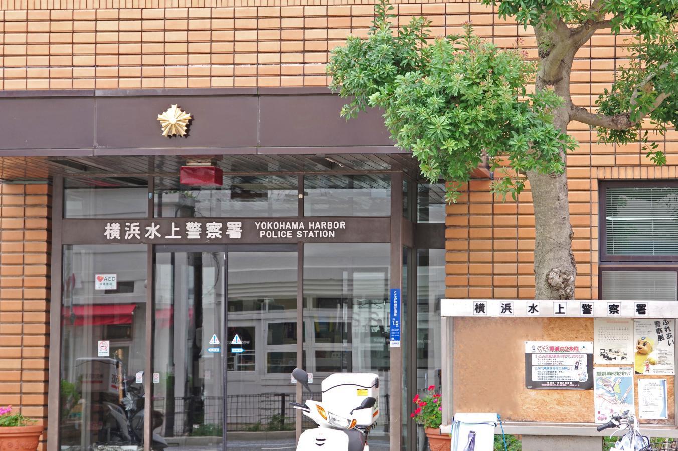 「横浜水上警察署」の玄関前