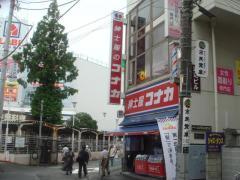 紳士服コナカ大船駅前店