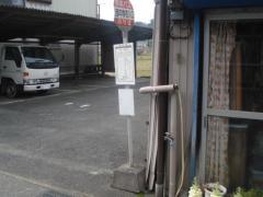 「矢部中学校入口」バス停留所