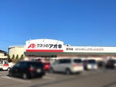 クスリのアオキ 真弓店