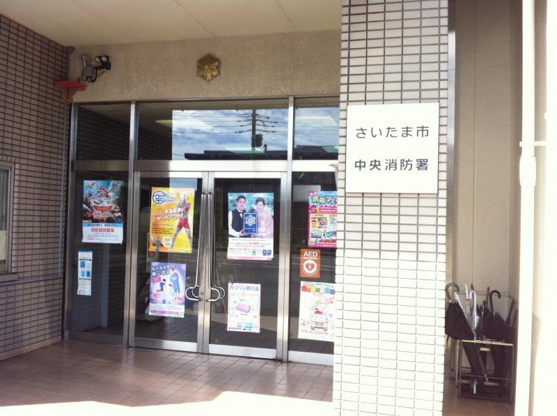 さいたま市中央消防署