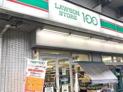ローソンストア100 東住吉矢田店
